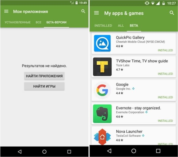 Play Store 6.7.12